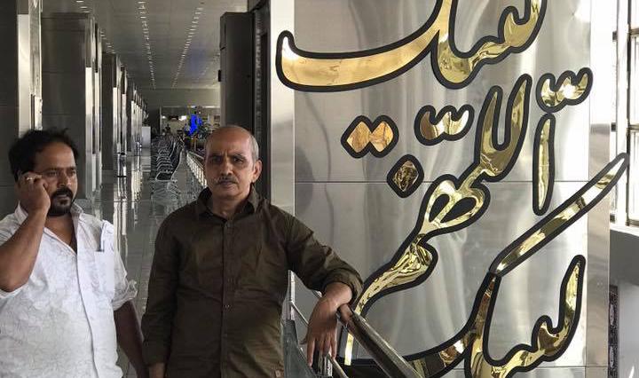 तेहरान एयरपोर्ट (इमाम खुमैनी इंटरनैशनल एयरपोर्ट) पर हमारे साथ (सफ़ेद शर्ट) अहमद भाई...यह हमारे कुक थे। जिन्होंने पूरे सफ़र के दौरान भारतीय खाना खिलाने में कोई कोताही नहीं की। इनका साथ इसलिए ज़रूरी था कि लंबे समय तक आप इराक़ या ईरान का खाना नहीं खा सकते।
